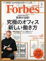 Forbes JAPAN(フォーブス ジャパン)  (2016年3月号)