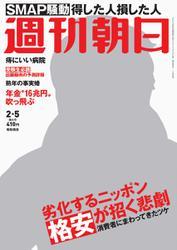 週刊朝日 (2/5号)