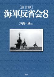 [証言録]海軍反省会 8