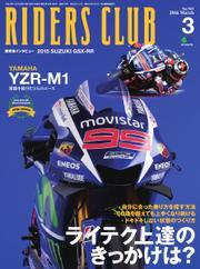 RIDERS CLUB(ライダースクラブ) (Vol.503)