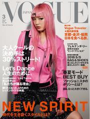 VOGUE JAPAN (ヴォーグ ジャパン)  (2016年3月号)