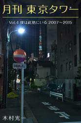 月刊東京タワーvol.4 僕は此処にいる 2007-2015