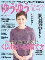 ゆうゆう (2016年3月号)