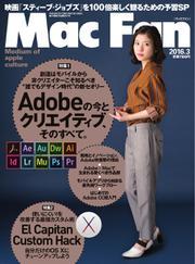 Mac Fan(マックファン) (2016年3月号)