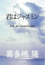 君はジャスミン