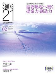 Senka21 (2016年2月号)