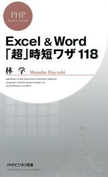 Excel&Word「超」時短ワザ118