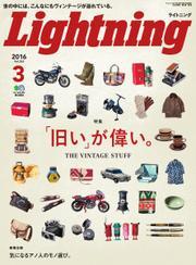 Lightning(ライトニング) (2016年3月号)