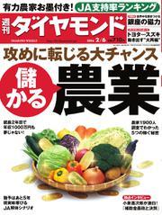 週刊ダイヤモンド (2016年2/6号)