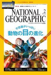 ナショナルジオグラフィック日本版 (2016年2月号)
