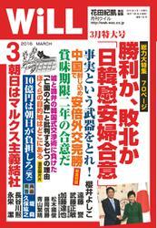 月刊WiLL(マンスリーウイル) (3月号)