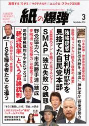 紙の爆弾 (2016年3月号)