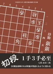 将棋世界 付録 (2016年3月号)