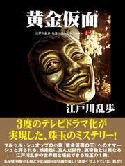 黄金仮面 江戸川乱歩 名作ベストセレクション 2