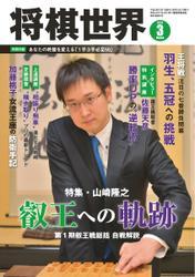 将棋世界 (2016年3月号)