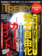 日経トレンディ (TRENDY) (2016年3月号)