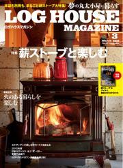 LOG HOUSE MAGAZINE(ログハウスマガジン)  (2016年3月号)
