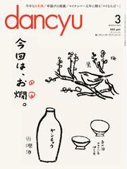 dancyu(ダンチュウ) (2016年3月号)