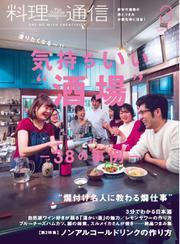 料理通信 (2016年3月号)
