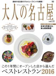 大人の名古屋 (Vol.33)