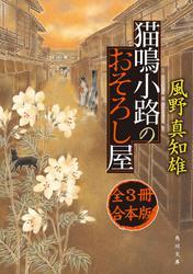 猫鳴小路のおそろし屋 全3冊合本版