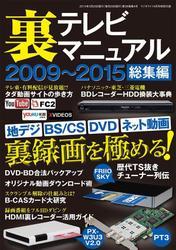 裏テレビマニュアル2009~2015総集編