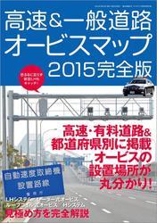 高速&一般道路オービスマップ2015完全版
