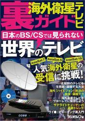海外衛星テレビ裏ガイド