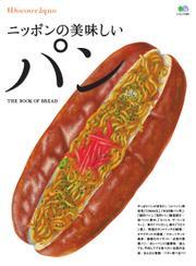 別冊Discover Japan シリーズ (ニッポンの美味しいパン)