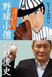 野球小僧の戦後史