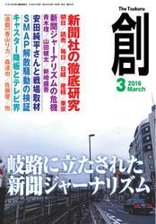 創(つくる) (2016年3月号)