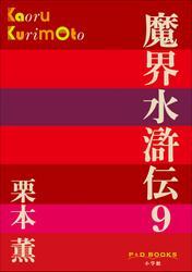 P+D BOOKS 魔界水滸伝 9