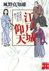 江戸城仰天 大奥同心・村雨広の純心3