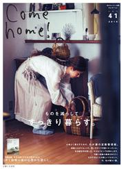 Come home!(カムホーム) (Vol.41)