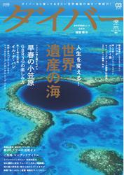 月刊ダイバー (No.417)