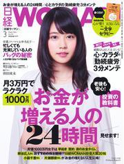 日経ウーマン (2016年3月号)