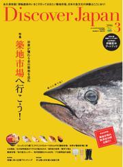 Discover Japan (2016年3月号)