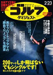 週刊ゴルフダイジェスト (2016/2/23号)
