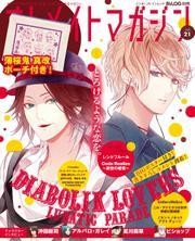 B's-LOG別冊 オトメイトマガジン vol.21
