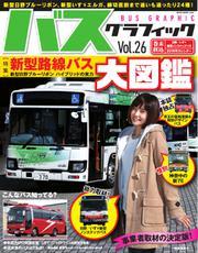 バス・グラフィック (vol.26)