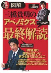 三橋貴明のアベノミクス最終解読 30分でわかる!図解
