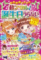 ミラクルハッピー 超アタル! 誕生日うらないDX