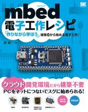 mbed電子工作レシピ