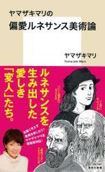 【カラー版】ヤマザキマリの偏愛ルネサンス美術論