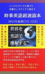 『時事英語超速読本』 2015年後半号(7月-12月)
