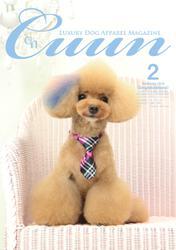 Cuun(クーン) (2016年2月号)
