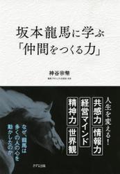 坂本龍馬に学ぶ「仲間をつくる力」(きずな出版)