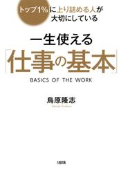 トップ1%に上り詰める人が大切にしている 一生使える「仕事の基本」(大和出版)