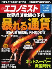 エコノミスト (2016年2月23日号)