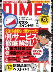 DIME(ダイム) (2016年4月号)